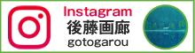 株式会社後藤紙店・後藤画廊