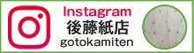 株式会社後藤紙店